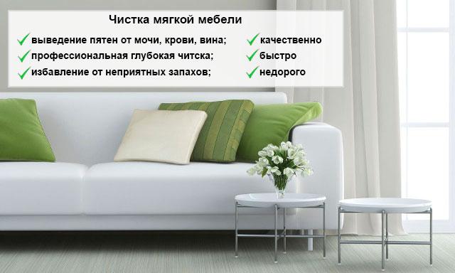 Химчистка дивана стоимость